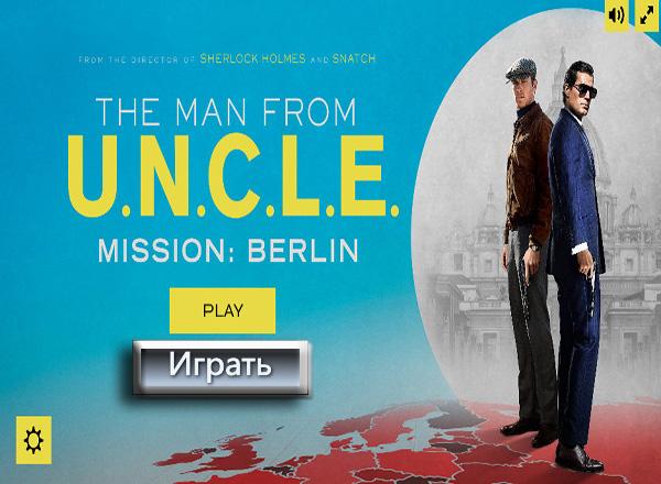 Агенты А.Н.К.Л.: Миссия Берлин