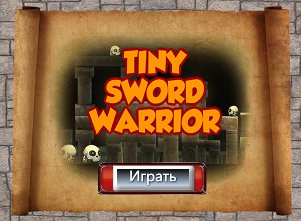 Крошечный Воин / Tiny Sword Warrior