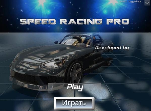 Профессиональный Гонщик / Speed Racing Pro