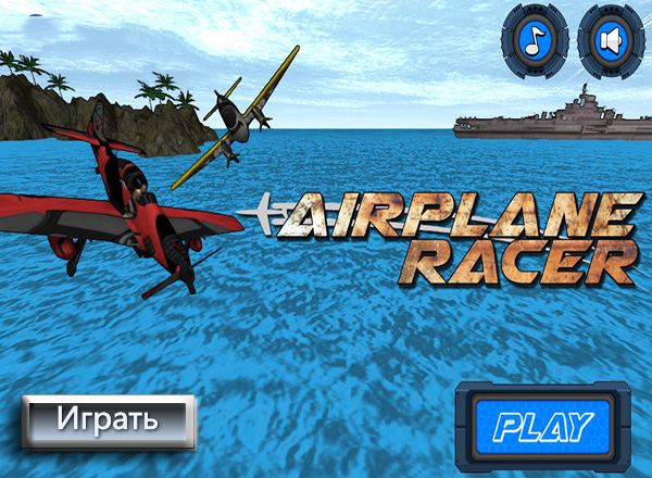 Воздушный Гонщик / Airplane Racer