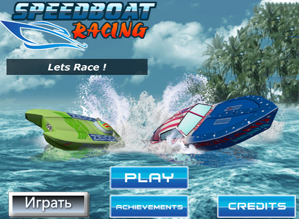 Гонки: Быстроходный Катер / Speedboat Racing