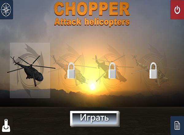 Боевые Вертолеты / Attack Helicopters