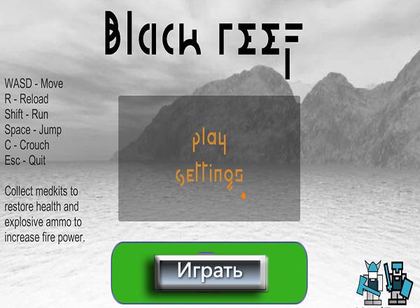 Черный Риф / Black Reef