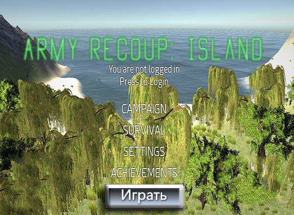 Оккупированный Остров / Army Recoup Island