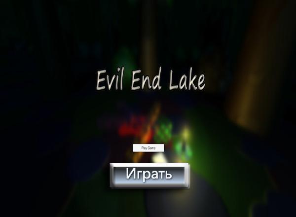 Тайна Озера / Evil End Lake