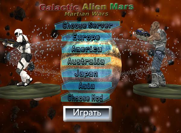 Галактический Пришелец / GALACTIC ALIEN MARS