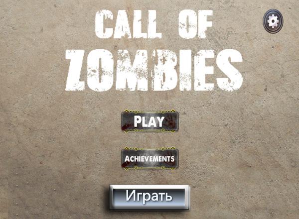 Вызов Зомби / Call of zombies