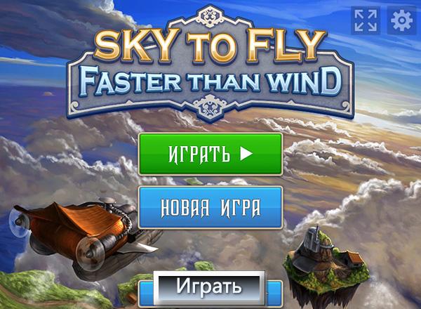 Sky to Fly: Быстрее, чем Ветер