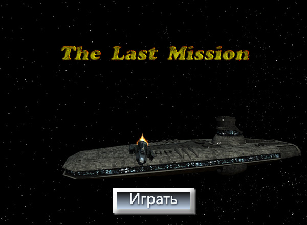 Последняя Миссия / The Last Mission