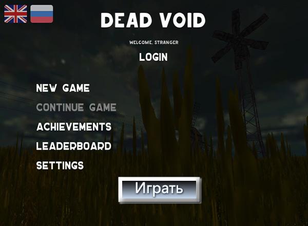 Мёртвая Пустота / Dead Void