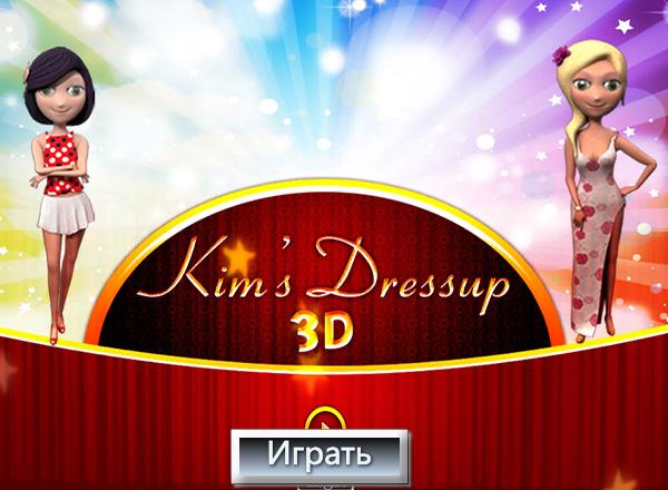 Одеваем Ким / Kim Dressup