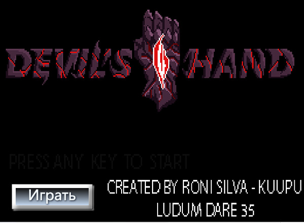 Рука Дьявола / Devil's Hand