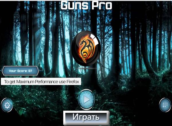 Профессионал Оружия / Guns Pro