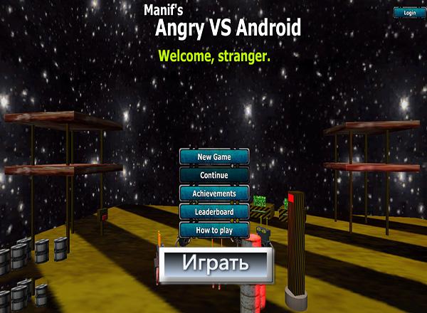 Злое Противостояние / Manifs Angry