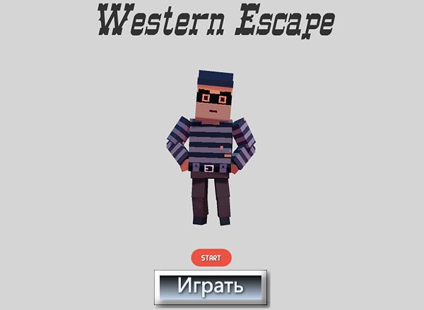 Вестерн / Western