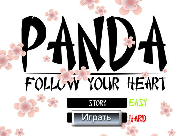 Путешествие Панды / Panda