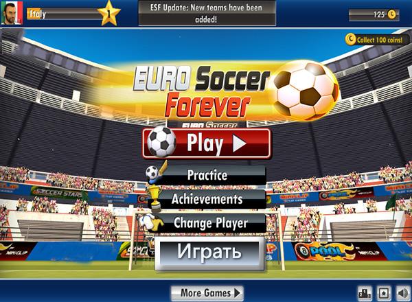 Евро-Футбол 2016