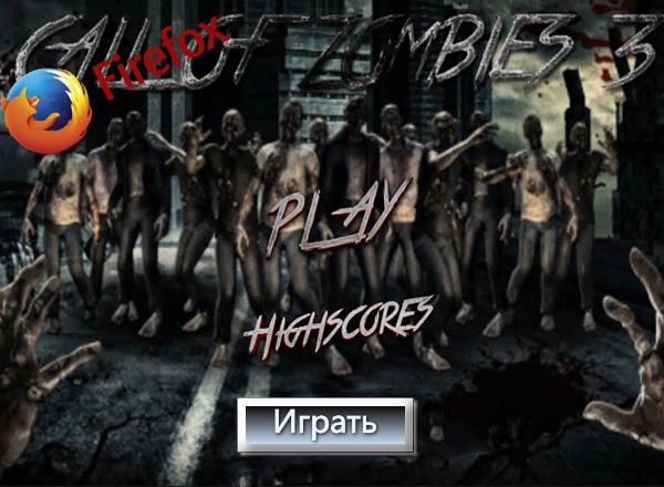Вызов Зомби 3 / Call of zombies 3