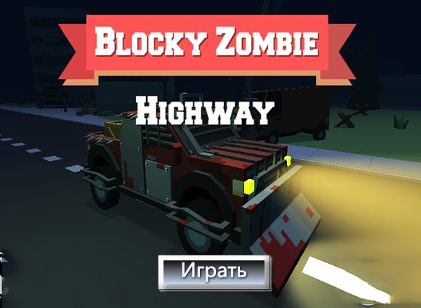 Зомби Шоссе / Blocky Zombie Highway