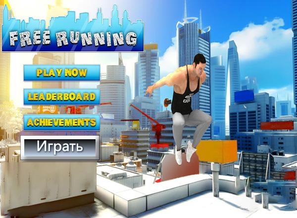 Фриран / Free Running