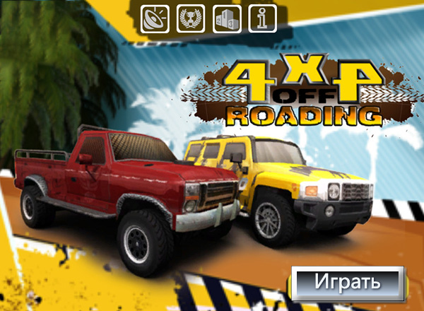 4x4 Бездорожье / 4x4 Off-roading
