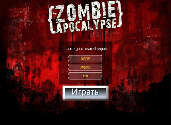 Зомби Апокалипсис / Zombie Apocalypse