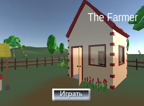 Фермер / Farmer