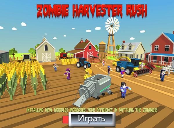 Зомби Комбайн / Zombie Harvester Rush