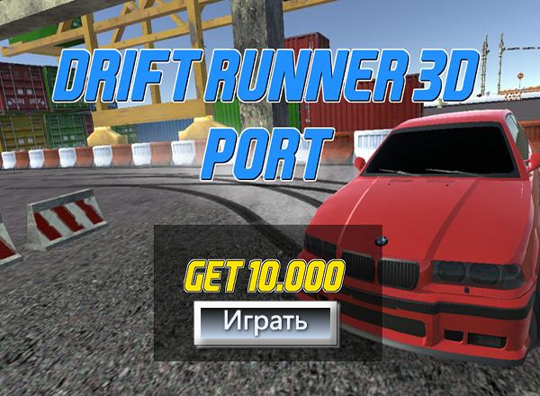 Дрифт в Порту 3d / Drift Runner 3d